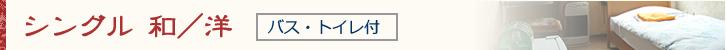 シングル 和・洋 バス・トイレ付